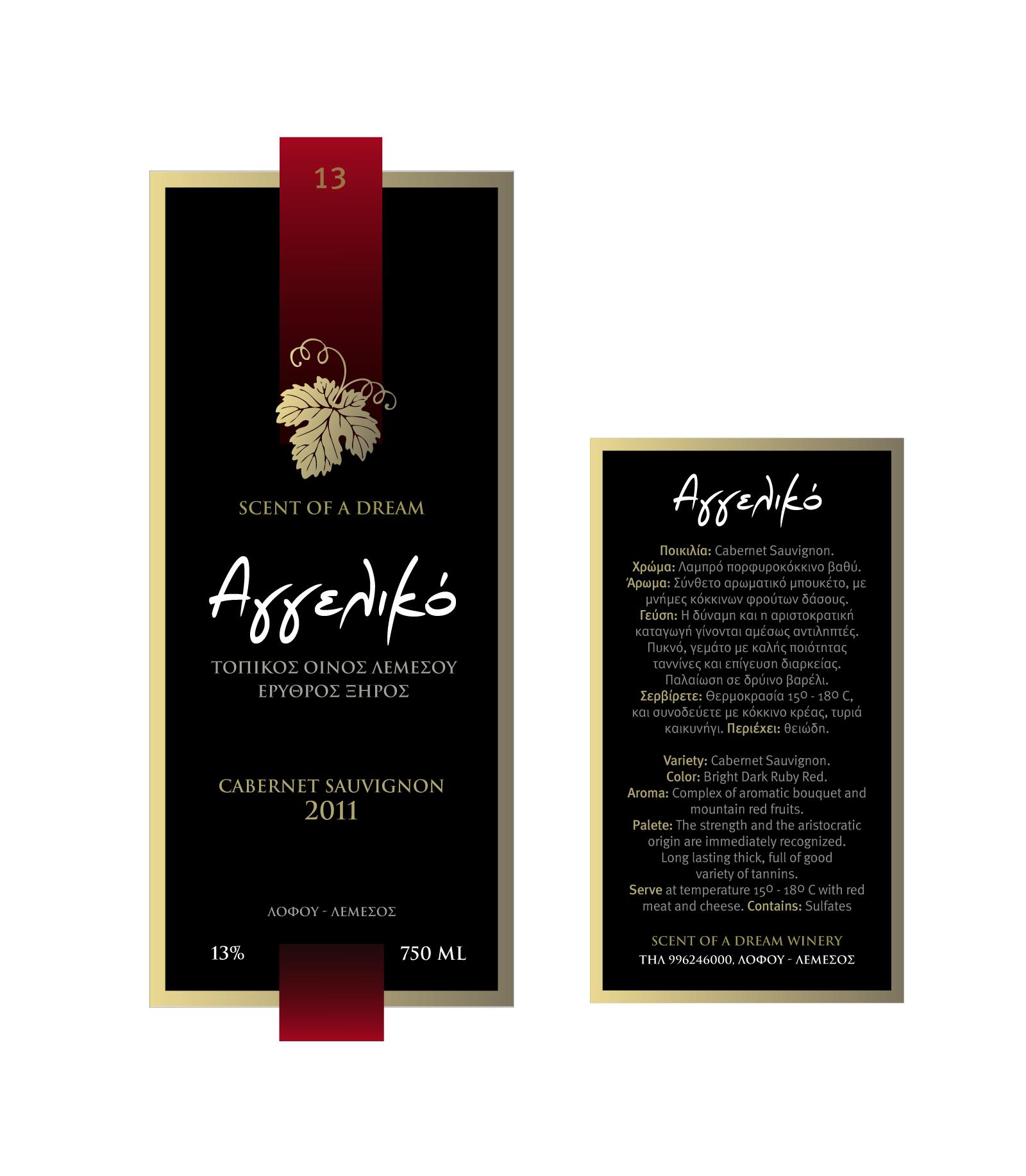 aggeliko_wine_01.png